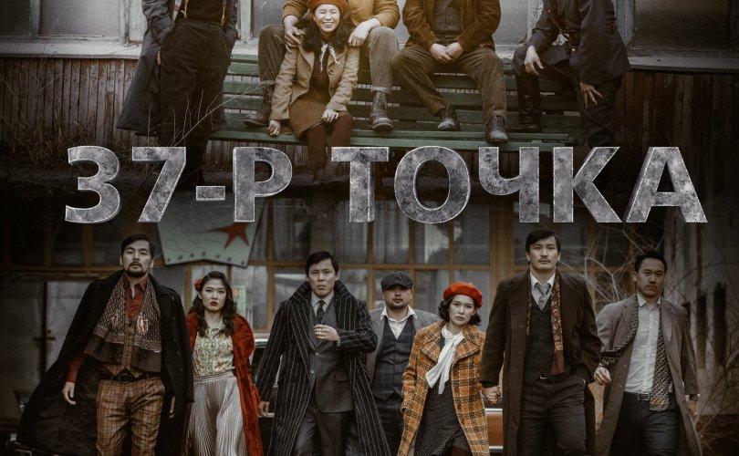 """""""37-Р ТОЧКА"""" ОАУСК энэ сарын 21-нээс эхлэн NTV болон STAR телевизээр үзэгчдэд хүрнэ"""