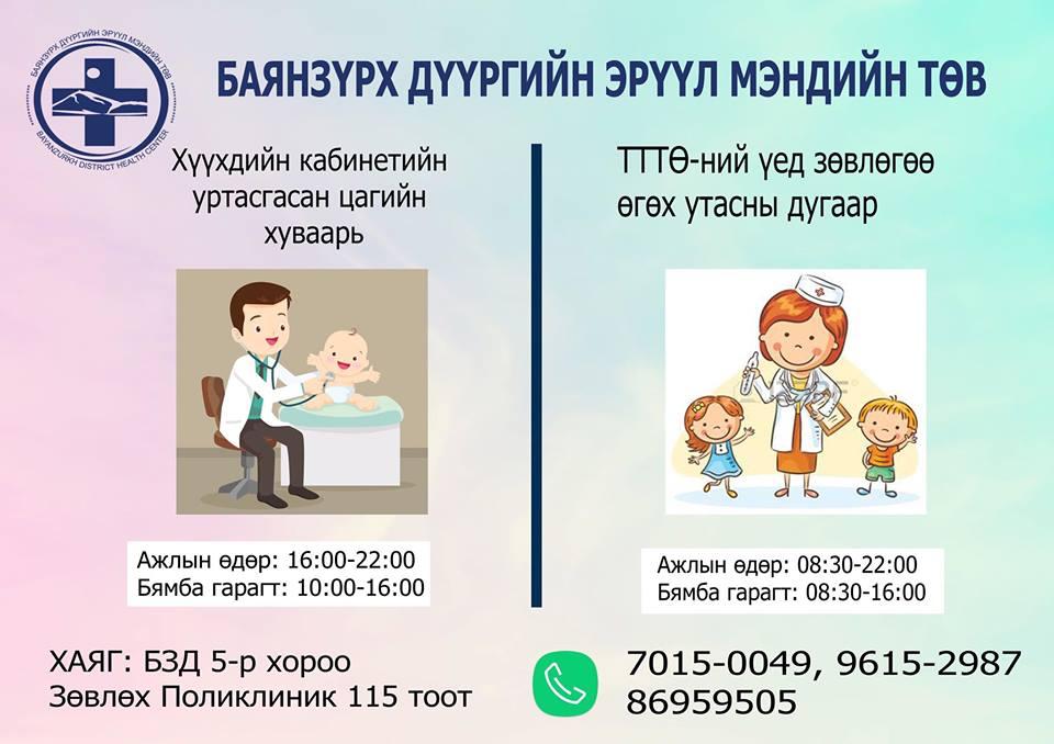 Дүүргийн эмнэлгүүдийн хүүхдийн кабинетийн дугаар